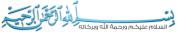 """برنامج """"الكلم الطيب""""للعلامة الإسلامي الرائع فضيلة الشيخ/""""محمد حسين يعقوب""""  364988687"""